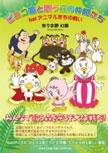 ピヨコ姫と歌う森の仲間たち