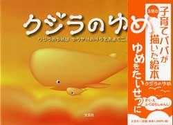 絵本クジラのゆめ