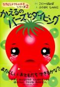 なきむしトマトのチチ2