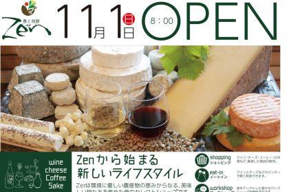 農と発酵Zenオープンポスター