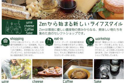 農と発酵Zenオープンチラシ