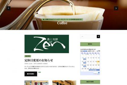 農と発酵Zenサイト